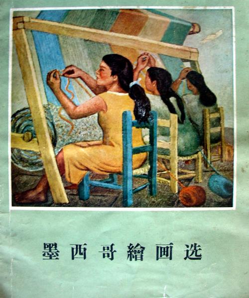 CatalogueofMexicanArtExhibitioninChina_1957